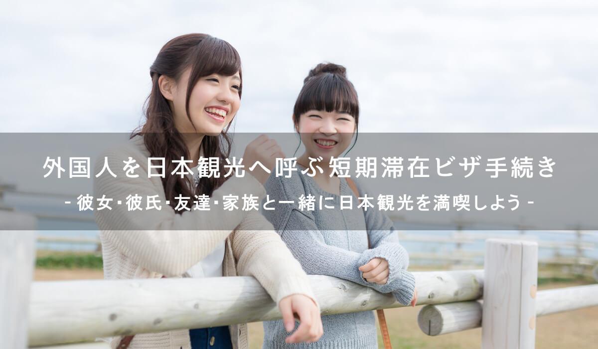 観光のため日本へ呼ぶ短期滞在ビザ申請