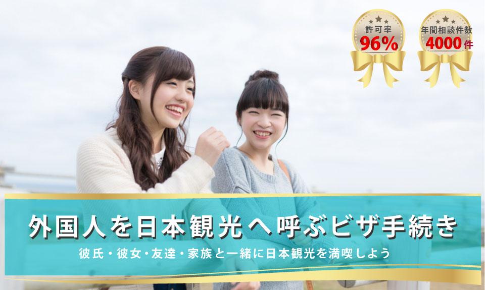外国人を日本観光へ呼ぶビザ手続き
