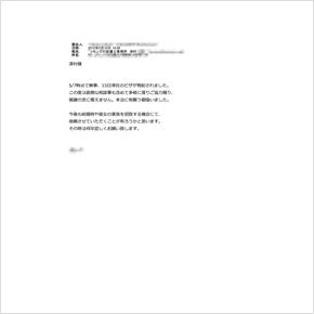 中国人の彼女を日本へ招待