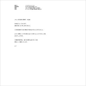 ベトナム人の義母を日本へ招待