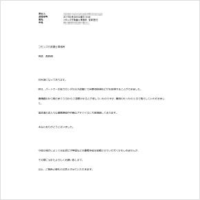 ウガンダ人の婚約者を日本へ招待