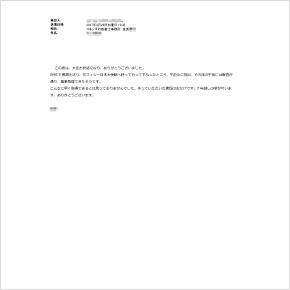 フィジー人の友人を日本へ招待