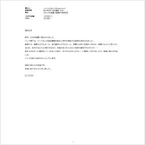 インド人の友人を日本へ招待