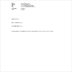 フィリピン人の妻を日本へ招待