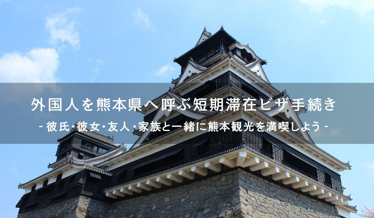外国人を熊本へ呼ぶための短期滞在ビザ手続き