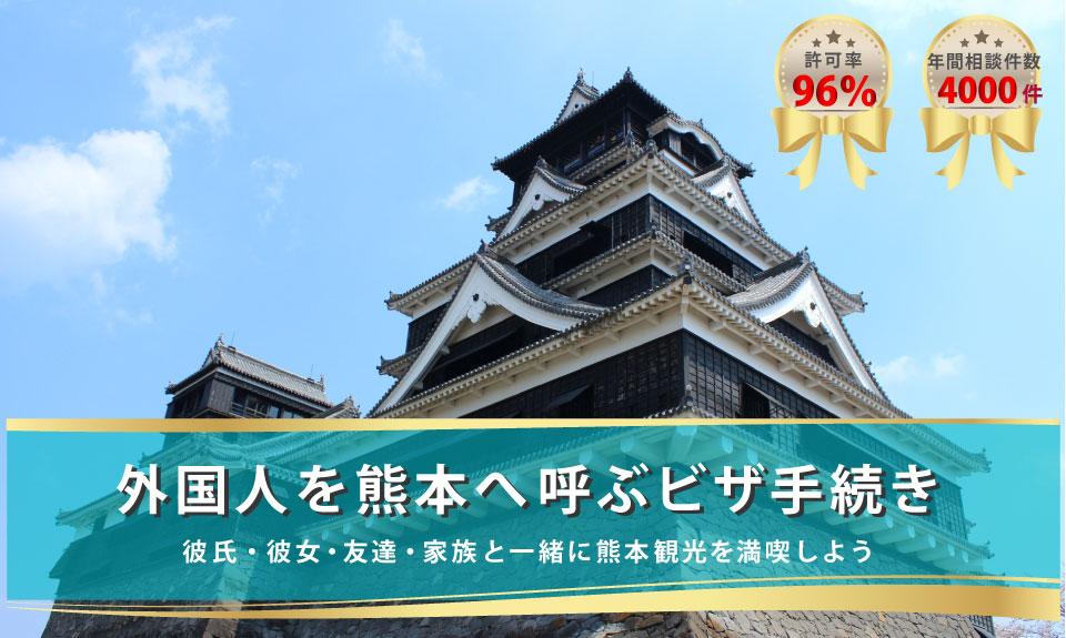 外国人を熊本へ呼ぶビザ手続き