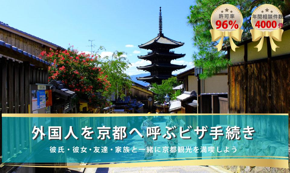 外国人を京都へ呼ぶビザ手続き