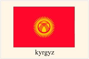 キルギス人を日本へ呼ぶ