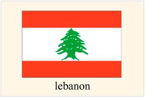 レバノン人を日本へ呼ぶ