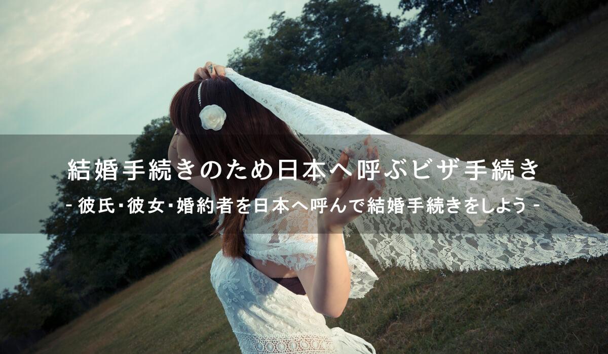 結婚手続きのため日本へ呼ぶ短期滞在ビザ申請
