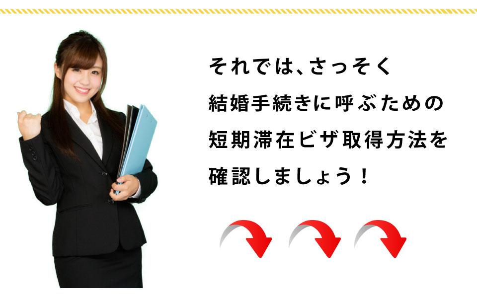 それでは、早速結婚手続きに呼ぶためのビザ取得方法を確認しましょう!