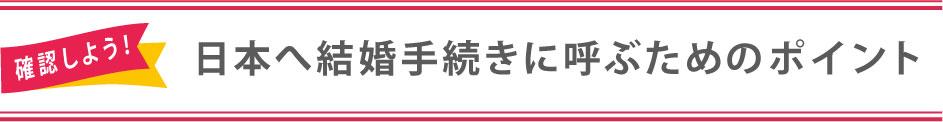 日本へ結婚手続きに呼ぶためのポイント