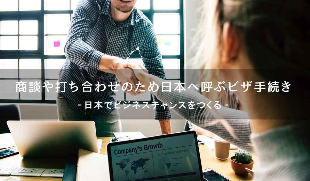 商談や打ち合わせのため日本へ呼ぶ短期滞在ビザ申請