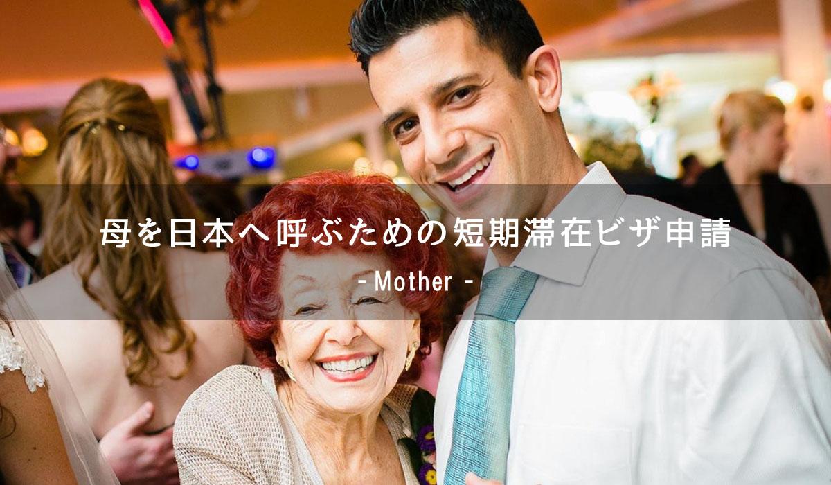 母を日本へ呼ぶための短期滞在ビザ申請