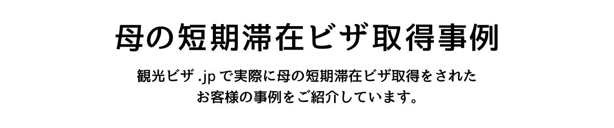 母の短期滞在ビザ取得事例:観光ビザ.jpで実際に母の短期滞在ビザ取得をされたお客様の事例をご紹介