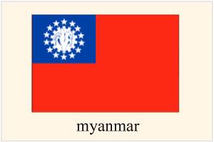 ミャンマー人を日本へ呼ぶ