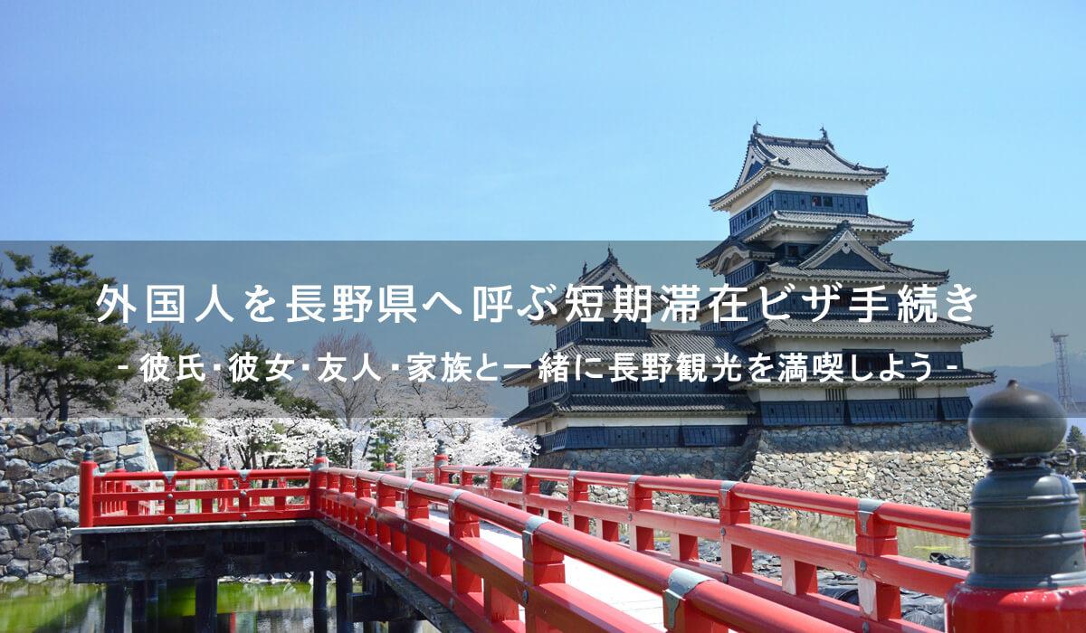 外国人を長野へ呼ぶための短期滞在ビザ手続き