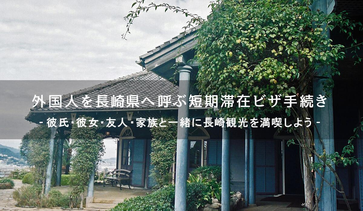 外国人を長崎へ呼ぶための短期滞在ビザ手続き