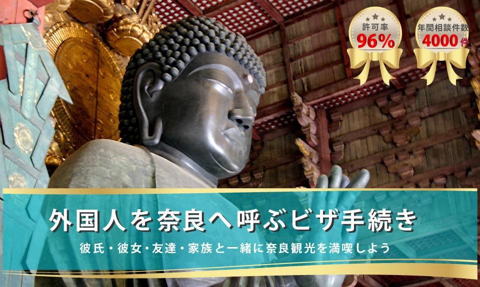 外国人を奈良へ呼ぶビザ手続き