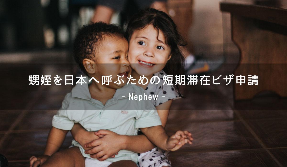 甥姪を日本へ呼ぶための短期滞在ビザ申請