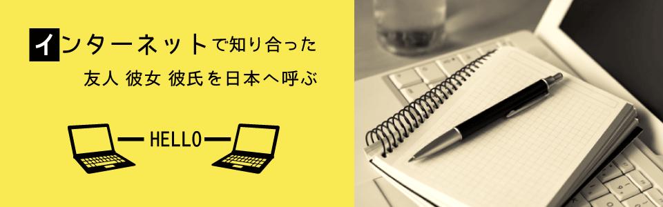 インターネットで知り合った人を日本へ呼ぶ