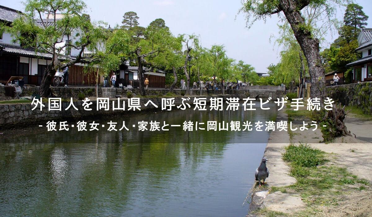 外国人を岡山へ呼ぶための短期滞在ビザ手続き