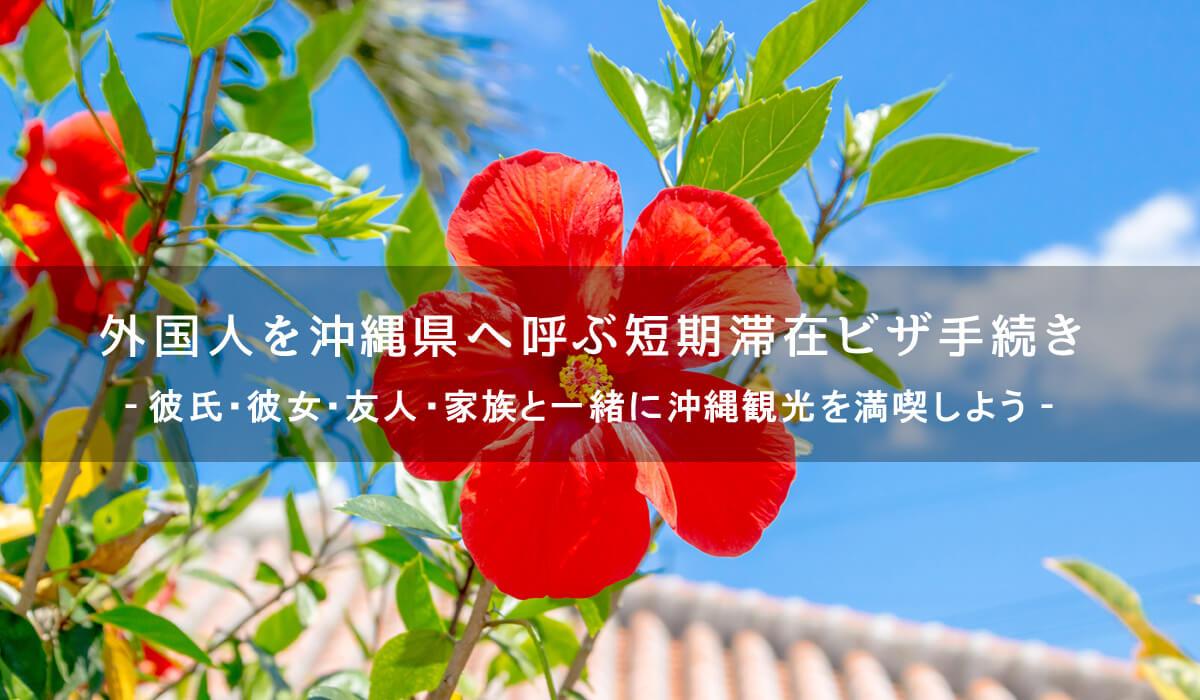 外国人を沖縄へ呼ぶための短期滞在ビザ手続き
