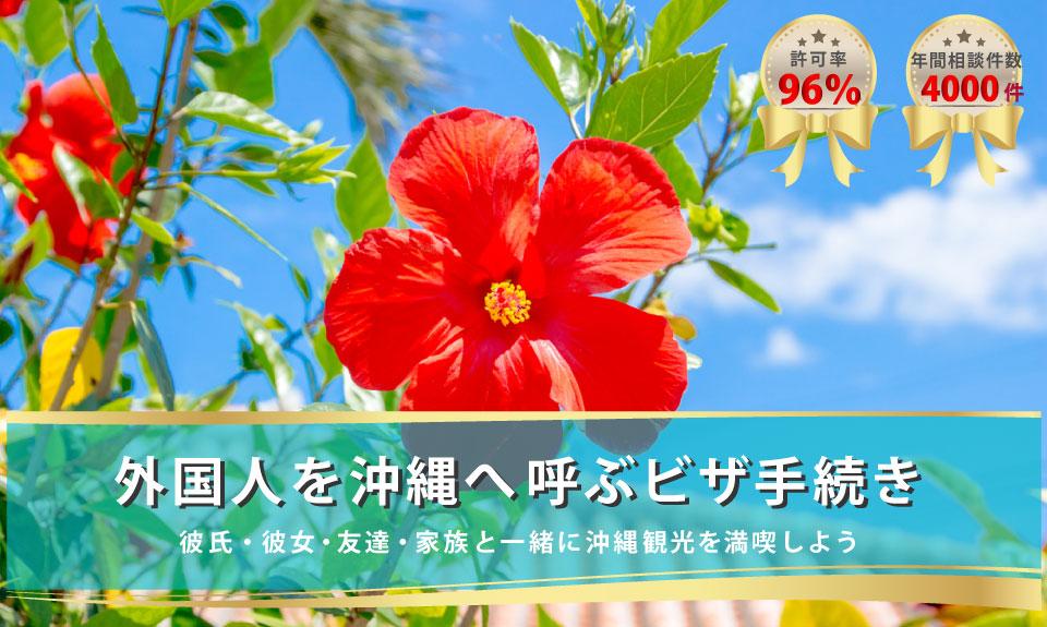 外国人を沖縄へ呼ぶビザ手続き