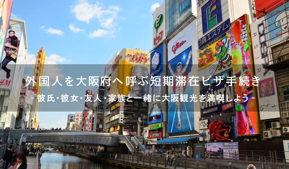 外国人を大阪へ呼ぶための短期滞在ビザ手続き