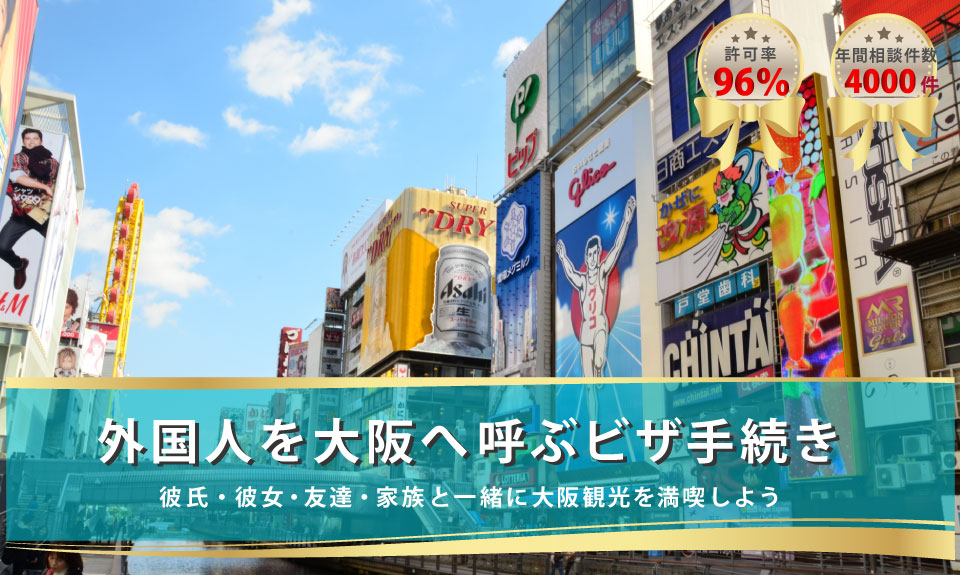外国人を大阪へ呼ぶビザ手続き
