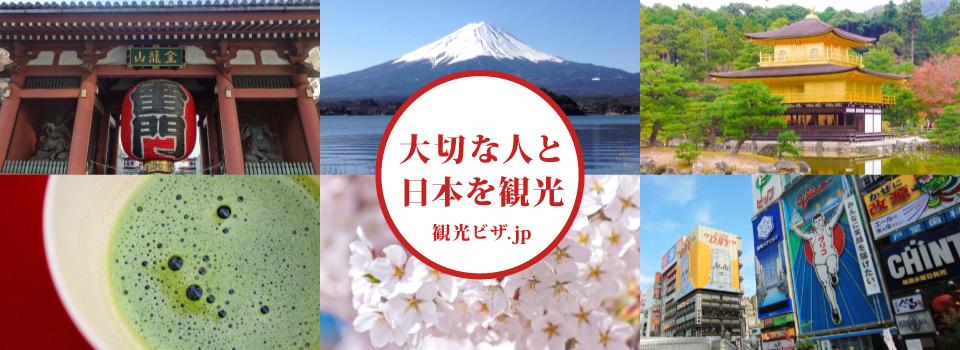 大切な人と日本を観光
