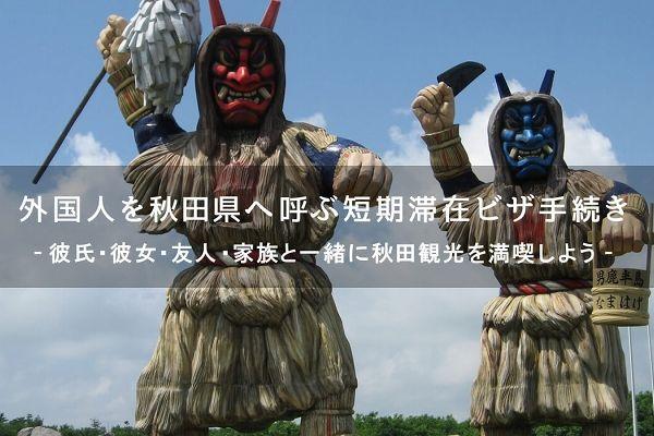 外国人を秋田へ呼ぶ