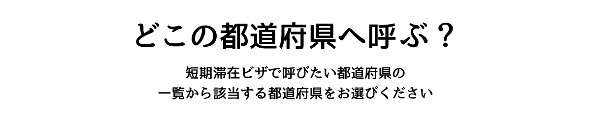 どこの都道府県へ呼ぶ?短期滞在ビザで日本へ呼びたい方との関係性から該当する項目をお選びください