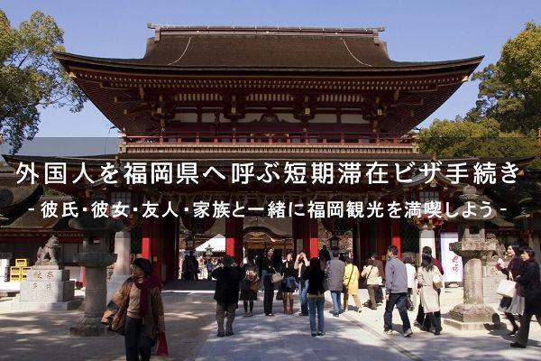 外国人を福岡へ呼ぶ