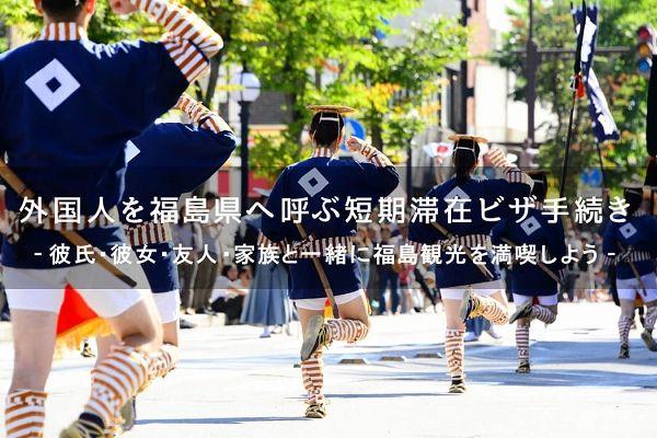 外国人を福島へ呼ぶ