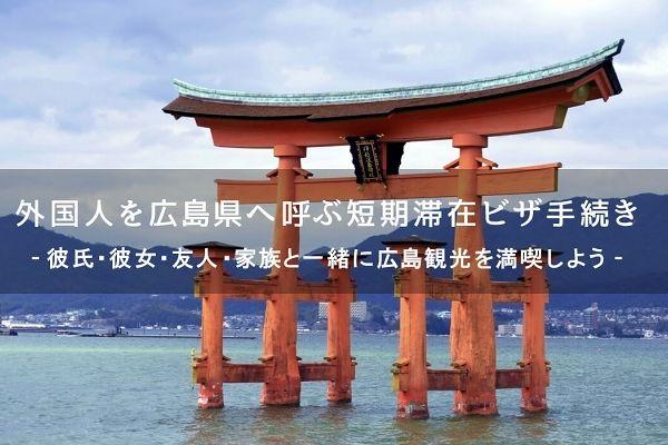 外国人を広島へ呼ぶ