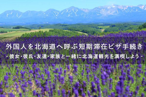 外国人を北海道へ呼ぶ