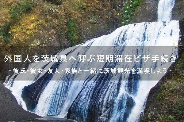 外国人を茨城へ呼ぶ