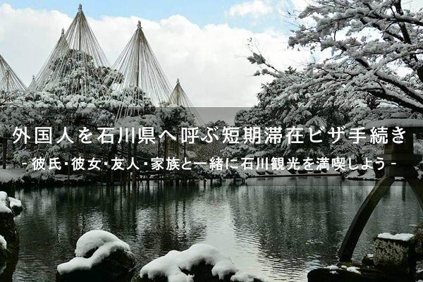 外国人を石川へ呼ぶ