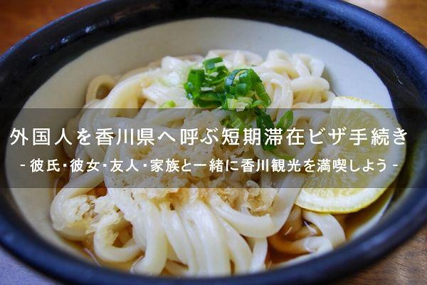 外国人を香川へ呼ぶ