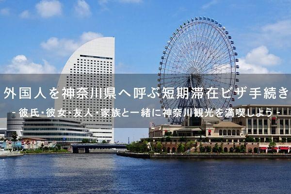 外国人を神奈川へ呼ぶ