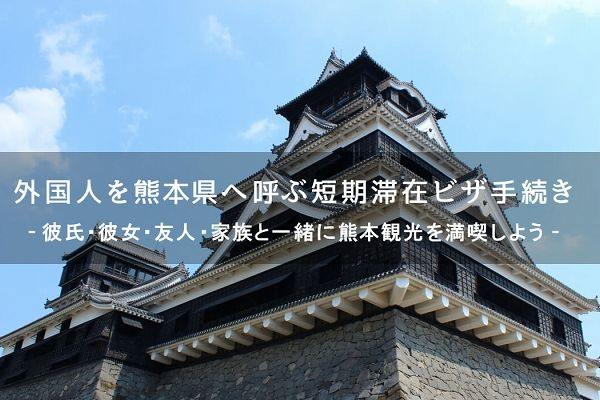 外国人を熊本へ呼ぶ