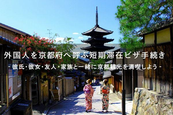 外国人を京都へ呼ぶ