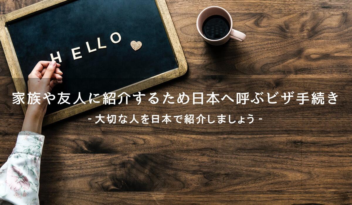 家族や友人に紹介するため日本へ呼ぶ短期滞在ビザ申請