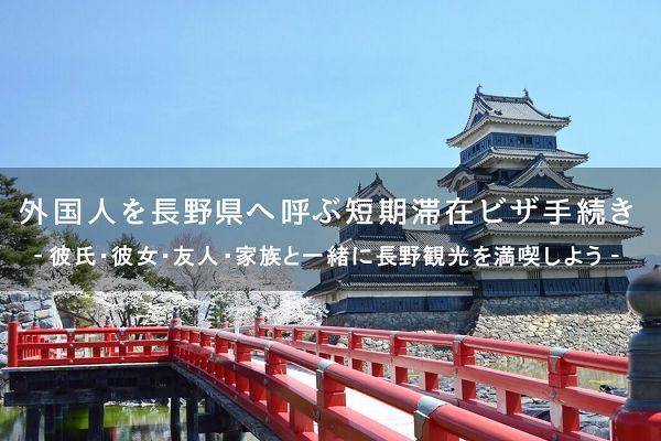 外国人を長野へ呼ぶ