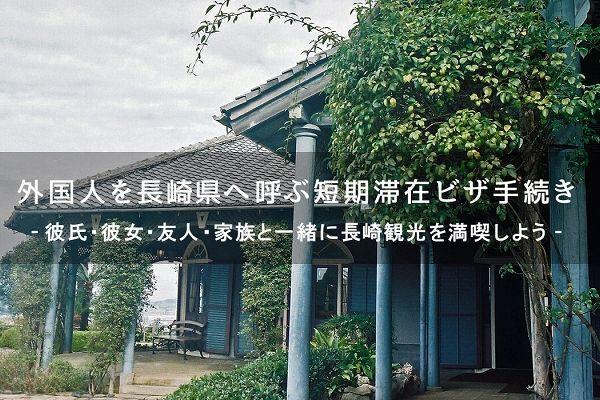 外国人を長崎へ呼ぶ