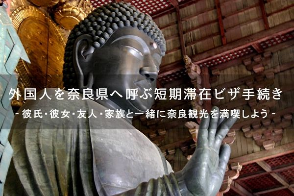 外国人を奈良へ呼ぶ