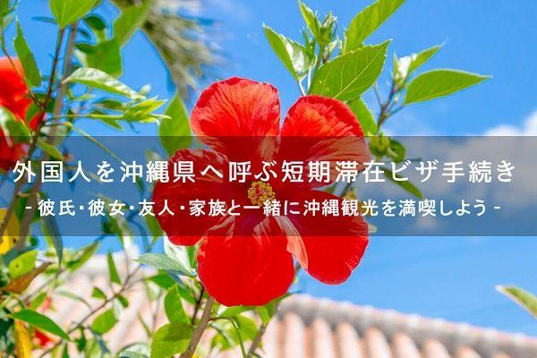 外国人を沖縄へ呼ぶ