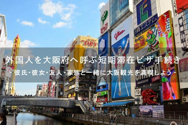 外国人を大阪へ呼ぶ