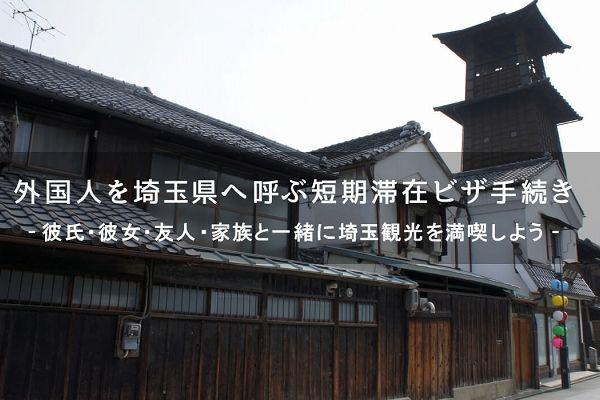 外国人を埼玉へ呼ぶ